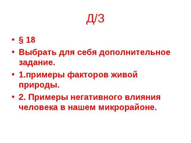 § 18 § 18 Выбрать для себя дополнительное задание.  1.примеры факторов жив...