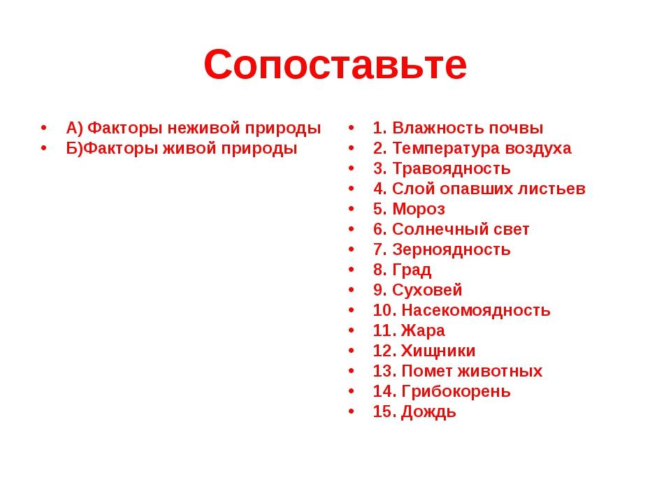А) Факторы неживой природы А) Факторы неживой природы Б)Факторы живой природы
