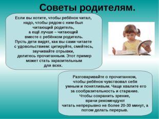 Советы родителям. Если вы хотите, чтобы ребёнок читал, надо, чтобы рядом с ни