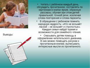 Выводы: Читать с ребёнком каждый день, обсуждать прочитанное, составлять по