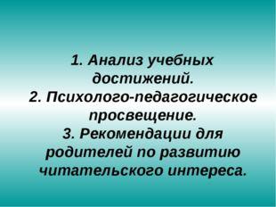 1. Анализ учебных достижений. 2. Психолого-педагогическое просвещение. 3. Ре