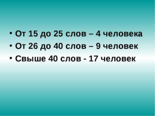 От 15 до 25 слов – 4 человека От 26 до 40 слов – 9 человек Свыше 40 слов - 17