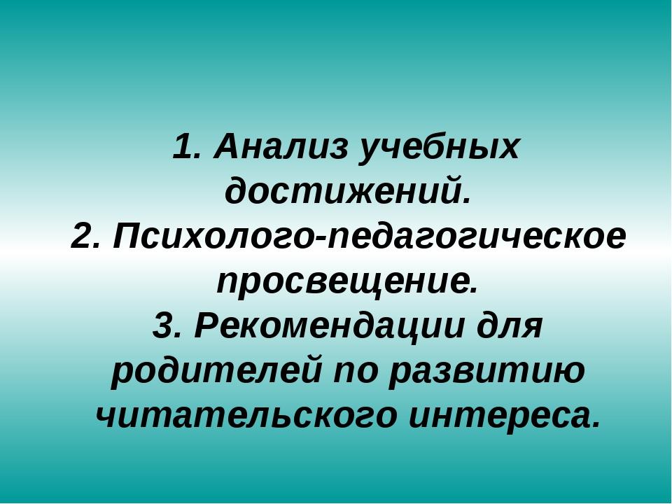 1. Анализ учебных достижений. 2. Психолого-педагогическое просвещение. 3. Ре...
