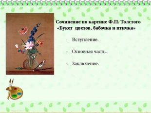Сочинение по картине Ф.П. Толстого «Букет цветов, бабочка и птичка» Вступлени