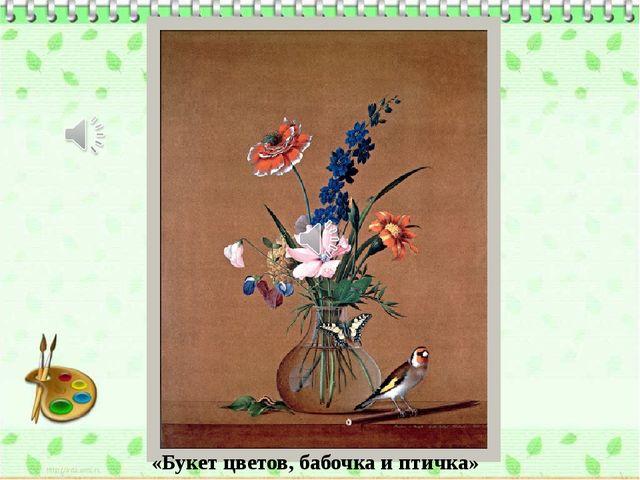 «Букет цветов, бабочка и птичка»