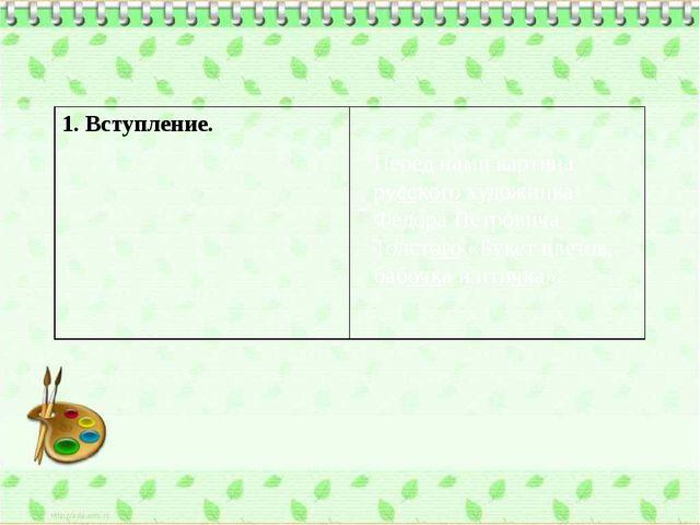 Перед нами картина русского художника Федора Петровича Толстого «Букет цветов...