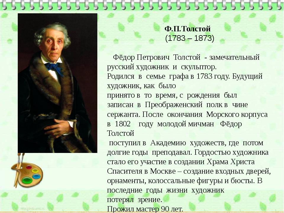 Ф.П.Толстой (1783 – 1873)  Фёдор Петрович Толстой - замечательный русски...