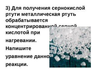 3) Для получения сернокислой ртути металлическая ртуть обрабатывается концент