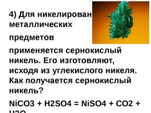 4) Для никелирования металлических предметов применяется сернокислый никель.