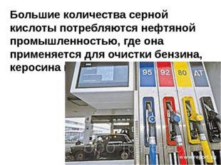 Большие количества серной кислоты потребляются нефтяной промышленностью, где
