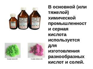 В основной (или тяжелой) химической промышленности серная кислота используетс