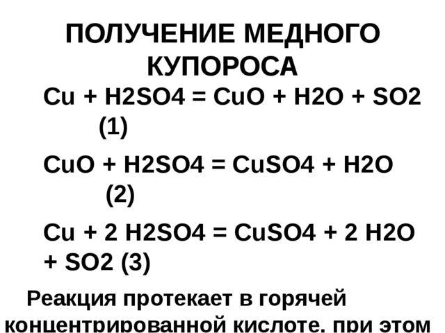 ПОЛУЧЕНИЕ МЕДНОГО КУПОРОСА Cu + H2SO4 = CuO + H2O + SO2   (1) CuO + H2SO4...
