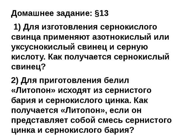 Домашнее задание: §13 1) Для изготовления сернокислого свинца применяют азотн...