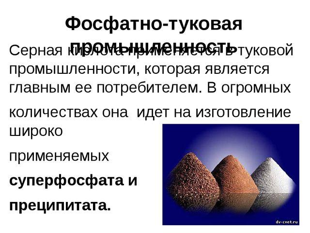 Фосфатно-туковая промышленность Серная кислота применяется в туковой промышле...