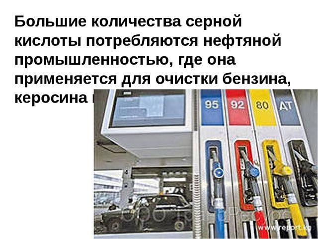 Большие количества серной кислоты потребляются нефтяной промышленностью, где...