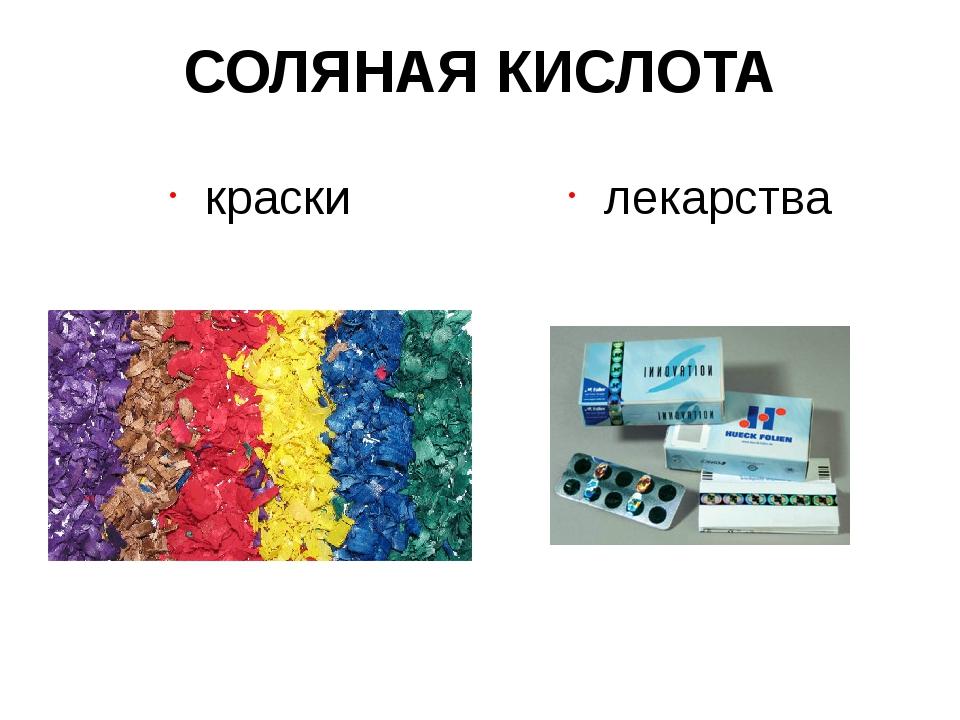 СОЛЯНАЯ КИСЛОТА краски лекарства