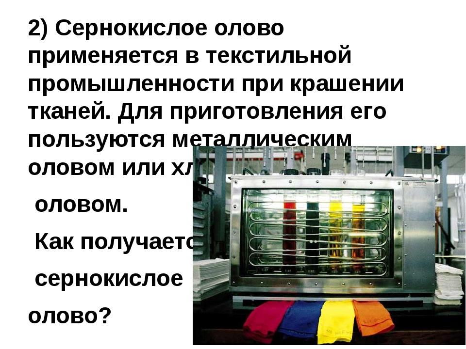 2) Сернокислое олово применяется в текстильной промышленности при крашении тк...