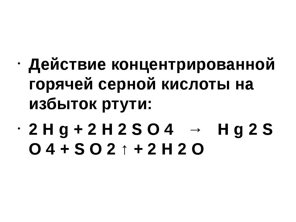 Действие концентрированной горячей серной кислоты на избыток ртути: 2 H g + 2...