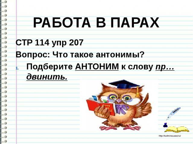 СТР 114 упр 207 Вопрос: Что такое антонимы? Подберите АНТОНИМ к слову пр…двин...