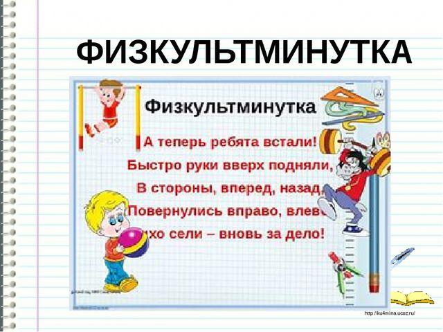 ФИЗКУЛЬТМИНУТКА http://ku4mina.ucoz.ru/