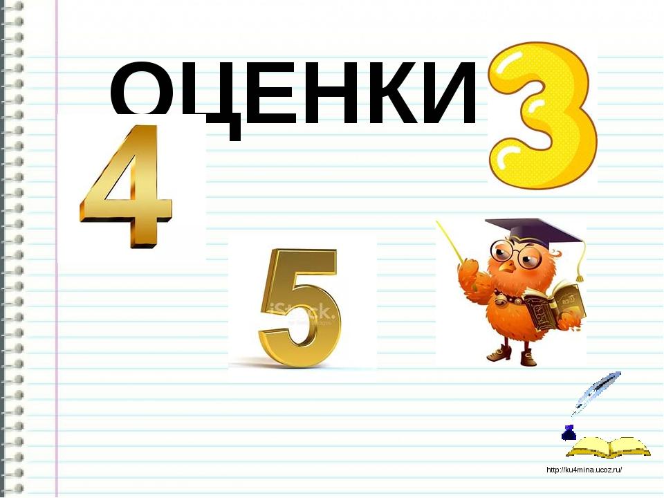 ОЦЕНКИ http://ku4mina.ucoz.ru/