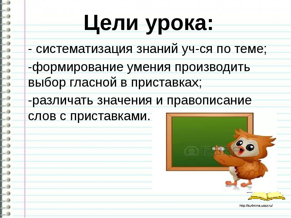 -систематизация знаний уч-ся по теме; -формирование умения производить выбор...