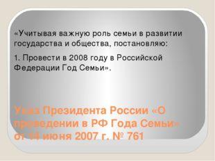 Указ Президента России «О проведении в РФ Года Семьи» от 14 июня 2007 г. № 76