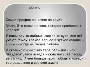 МАМА Самое прекрасное слово на земле – Мама. Это первое слово, которое произ