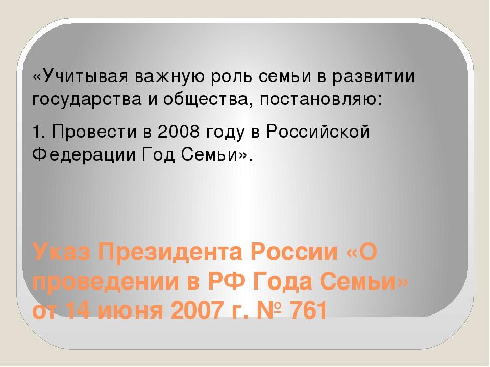 Указ Президента России «О проведении в РФ Года Семьи» от 14 июня 2007 г. № 76...