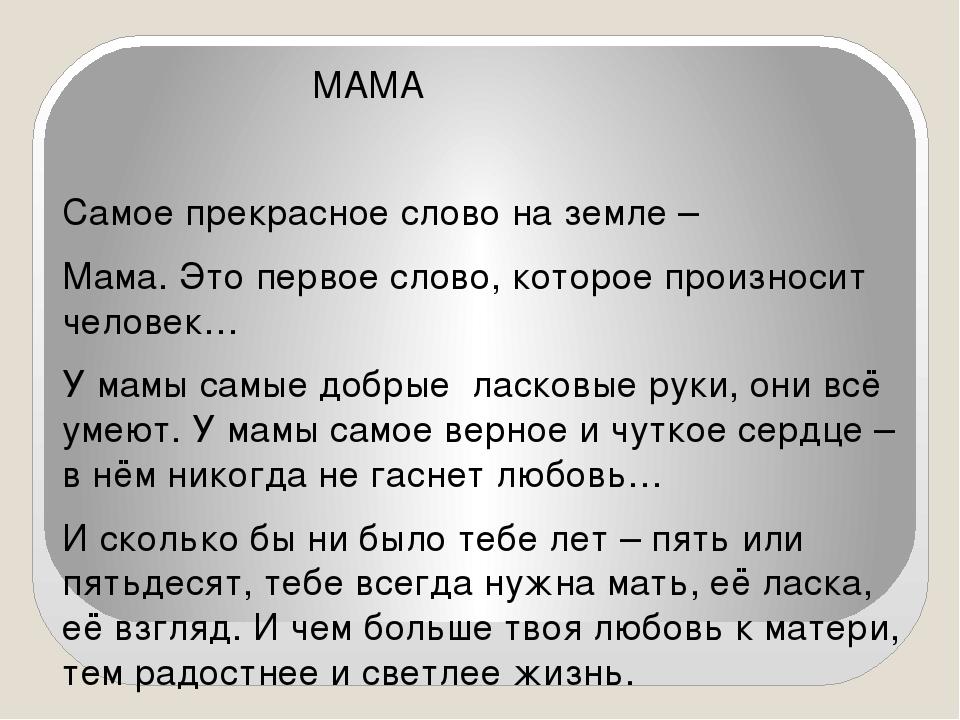 МАМА Самое прекрасное слово на земле – Мама. Это первое слово, которое произ...