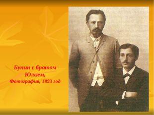 Бунин с братом Юлием, Фотография, 1893 год
