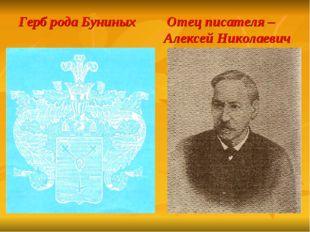 Герб рода Буниных Отец писателя – Алексей Николаевич