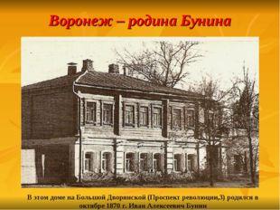 Воронеж – родина Бунина В этом доме на Большой Дворянской (Проспект революции