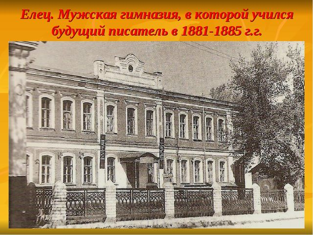 Елец. Мужская гимназия, в которой учился будущий писатель в 1881-1885 г.г.