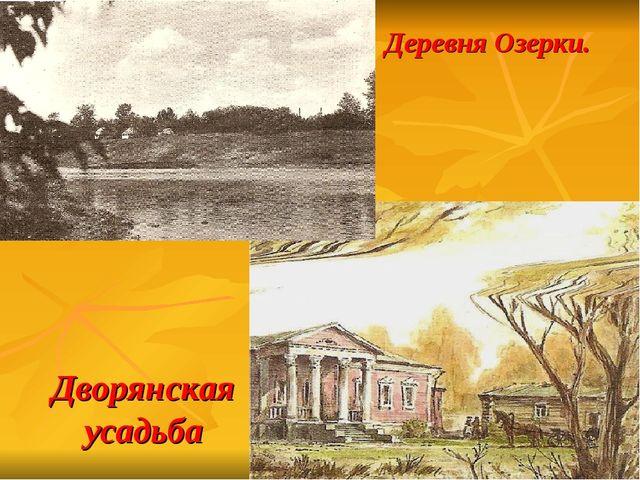 Деревня Озерки. Дворянская усадьба