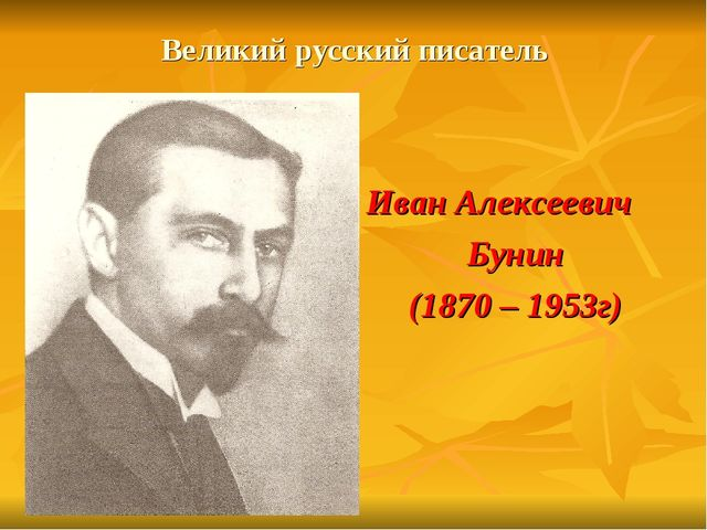 Великий русский писатель Иван Алексеевич Бунин (1870 – 1953г)