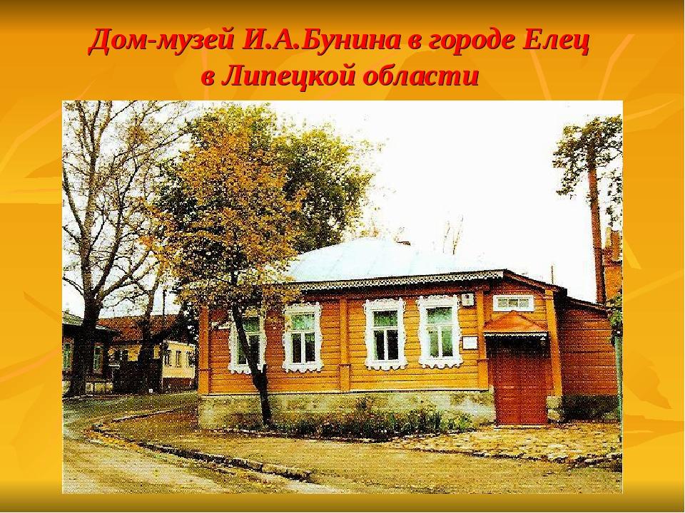 Дом-музей И.А.Бунина в городе Елец в Липецкой области