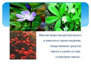 многие душистые вещества растительного и животного происхождения, лекарственн