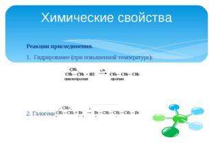 Реакции присоединения. 1. Гидрирование (при повышенной температуре): 2. Гало