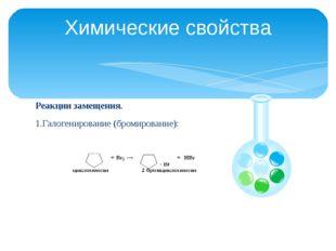 Реакции замещения. 1.Галогенирование (бромирование): Химические свойства