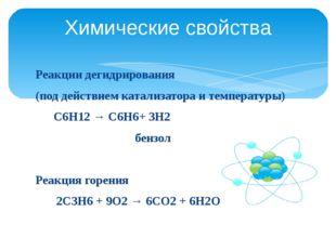 Реакции дегидрирования (под действием катализатора и температуры) С6Н12 → С6Н