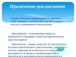 Задание: Используя информацию на занятии, а также материал учебника §3.5стр