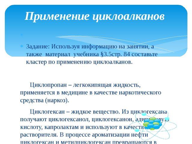 Задание: Используя информацию на занятии, а также материал учебника §3.5стр...