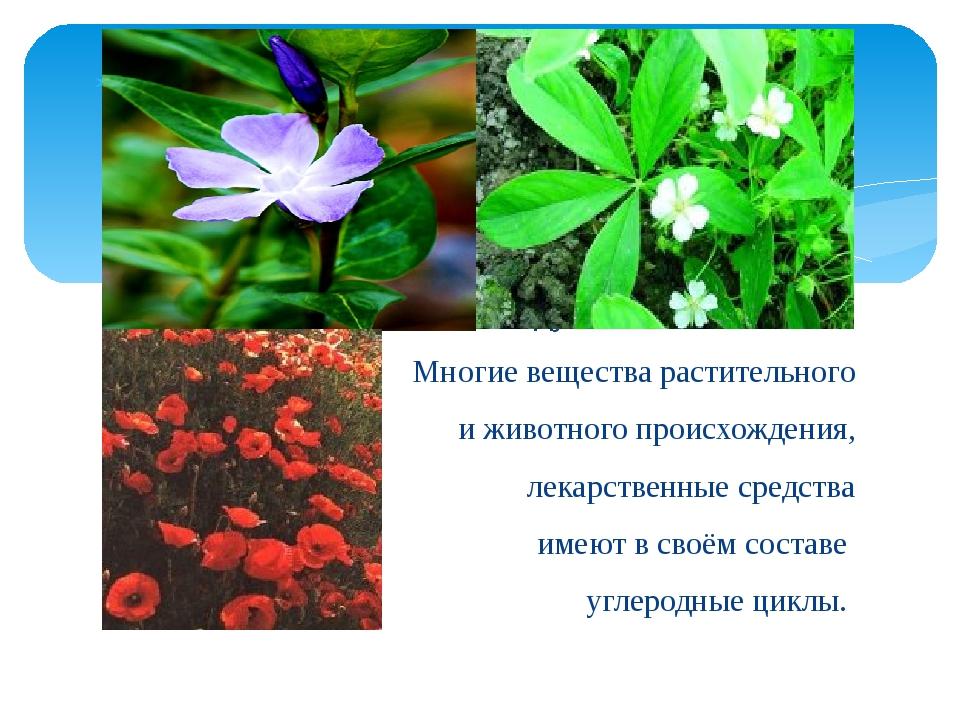 многие душистые вещества растительного и животного происхождения, лекарственн...