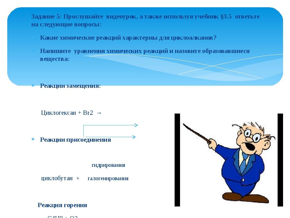 Задание 5: Прослушайте видеоурок, а также используя учебник §3.5 ответьте на...