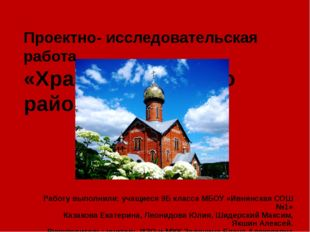 Проектно- исследовательская работа «Храмы Ивнянского района» Работу выполнил