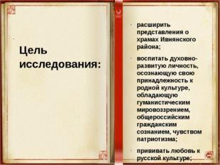 расширить представления о храмах Ивнянского района; воспитать духовно-развит