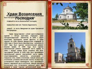 Храм Вознесения Господня По архивным данным в 1810 г. в селе Кочетовка был п