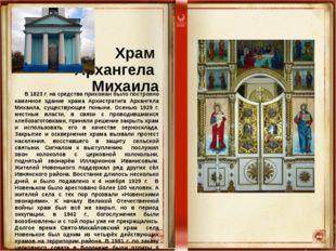 Храм Архангела Михаила В 1823 г. на средства прихожан было построено каменно