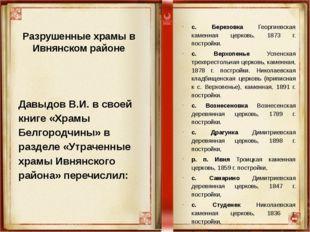Разрушенные храмы в Ивнянском районе Давыдов В.И. в своей книге «Храмы Белго